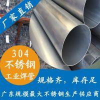 现货直销304大口径不锈钢工业焊管|325*3mm薄壁不锈钢工业焊管|按需加工,物美价廉