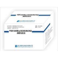 人甲肝病毒IgG抗体检测试剂盒