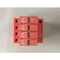 GASPD-20C/4三级电源防雷器现货批发