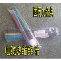 电缆附件 电缆终端 热缩终端 冷缩终端 热缩中间 冷缩中间