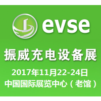 2017第十一届北京国际充电站(桩)技术设备展览会(EVSE2017)