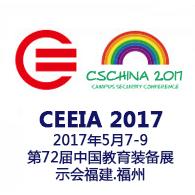 2017第72届中国教育装备展示会