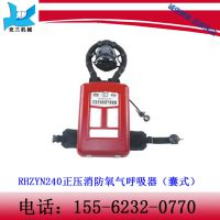 济宁兖兰专业生产RHZYN240正压消防氧气呼吸器(囊式)