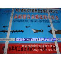 FW--1101合金耐磨焊条FW--1101耐磨堆焊焊条 厂家直销 代收货款