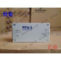 艾默生PFU-3采样盒