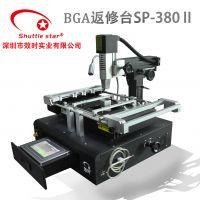 企业供应 效时 BGA返修台 SP-380Ⅱ三温区 BGA焊台 个体维修