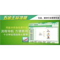 五金机械行业管理软件