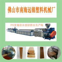 北京大量供应远锦塑机单螺杆挤出机PS发泡仿木型材生产线YJ65-120