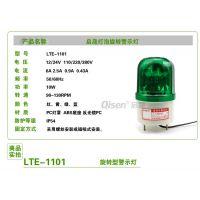 启晟LTE-1101 旋转警示灯交通信号灯机床指示灯可选安装方式可蜂鸣器