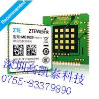 ME3620_中兴模块_五模14频4G模块_LCC封装超薄小尺寸性_价比优