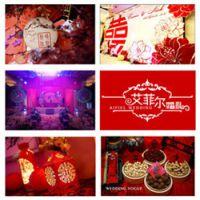 中式主题婚礼策划方案有哪些 年婷供 上海主题婚礼策划活动收费