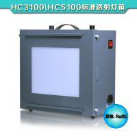 3nh 三恩时标准透射灯箱HC5100/3100 超长寿命LED光源照明