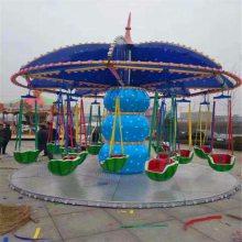 中型游乐设备豪华飞椅三星厂家定制中小型娱乐设施