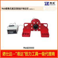 东方准达扭矩YNJQ20000便携式液压扭矩扳手检定仪 准达扭矩