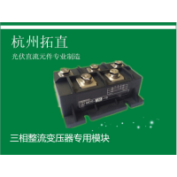 供应杭州拓直【电动汽车增程器专用 三相整流模块 MDS150A48-72V 】知名品牌