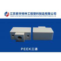 气动快速PEEK耐磨损接头、调速开关JSC调节阀PEEK三通、节流阀PEEK阀垫
