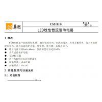 玖隆热供CS5111B LED线性恒流驱动电路 输出电流可调