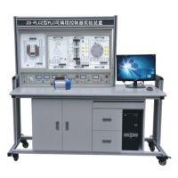 北京紫光基业PLC可编程控制器实验装置、PLC可编程控制器教学实验设备