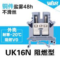 适用于电缆的望博电气UK16N接线端子 JUT1-16 电压连接器 阻燃型 铜件 厂家直销
