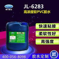 软PVC塑料专用胶水 塑胶胶水 无痕迹 高透明 环保无毒 聚力