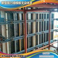 剪力墙支撑体系|剪力墙模板加固|木模板加固|木模板支撑