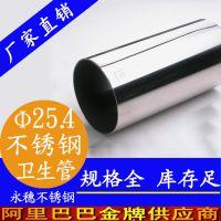 304卫生级不锈钢水管丨316内外抛光管丨薄壁不锈钢卫生管丨超低价格卫生管