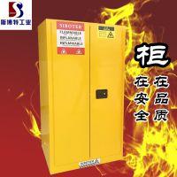 斯博特可燃液体安全防火柜、化学品储存柜、危化品防爆柜厂家