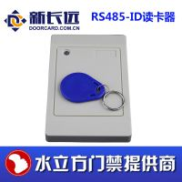 新长远485-ID读卡器RFID射频感应式、ID读头485门禁IC读卡器