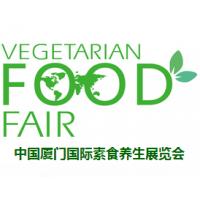 2017第九届中国厦门国际素食养生展览会(春季)