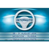 供应2014年俄罗斯汽配展Interauto