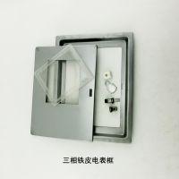 北京专业批 电表箱配件 三相铁皮电表框  附带观察框