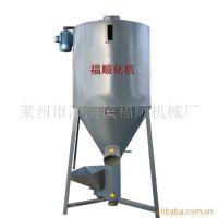 厂家供应大型干粉立式搅拌混合机组干燥设备化工机械