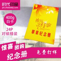 毕业纪念册团购硬壳精装纪念册胶装杂志册纪念册免费试做