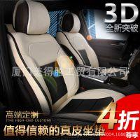厂家直销汽车坐垫 专车专用坐垫 3D立体四季垫 进口真皮座垫座套