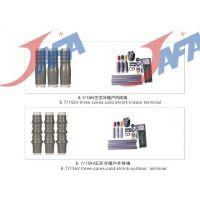 供应加法丨10KV三芯冷缩户内、户外终端(8.7/15kV)