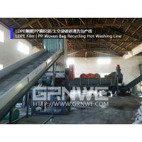 废料工业膜清洗造粒生产线
