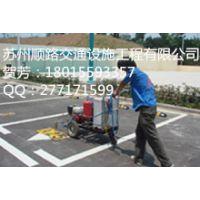 上海室内常温划线价格苏州道路施工标线厂家专业施工队吴江车位线规格昆山停车场路标线
