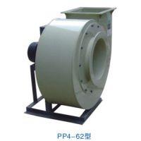 PP4-62型聚丙烯离心通风机,佛山三合环保供应塑料防腐排风设备