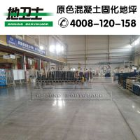 广东染色(原色)固化地坪施工厂家地卫士品牌,专业施工队保质保量