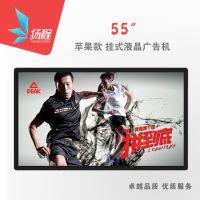 扬程55寸挂式苹果式液晶广告机屏幕厂家|单机|安卓|X86网络版