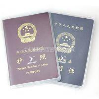 供应Joytour磨砂PVC护照套 透明证件套护照夹保护套封皮 防水防污损