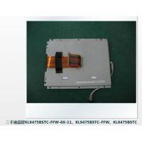 供应二手液晶屏KL9475BSTC-FFW-6X-11、KL9475BSTC-FFW