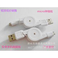 批发Micro USB伸缩线 V8头三星安卓数据线 移动电源充电线80CM