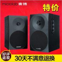 Microlab/麦博B70多媒体音箱2.0低音炮挂壁HiFi音响 木质桌面音箱