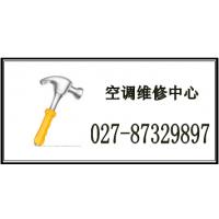 武汉——白沙洲空调维修(格力、美的等各品牌维修点)