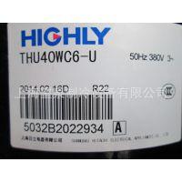 THU40WC6-U 海立压缩机/日立压缩机/空调压缩机/制冷压缩机