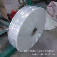 PE高压原料塑料薄膜袋包装袋 卷筒塑料包装膜批发