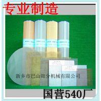 国标金属丝筛网 不锈钢冲孔筛网 药筛网 锂电池金属丝筛网