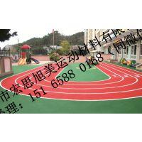 枣庄宏思旭美EPDM幼儿园彩色防滑塑胶,防滑路面厂家价格,施工价格