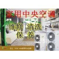 家用空调和商用中央空调及变频维修、加氟、清洗、安装、移机